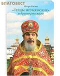 Сретенский монастырь Труды игуменские и другие рассказы. Игорь Евсин