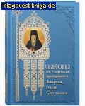 Дар, Москва Симфония по творениям преподобного Амвросия, старца Оптинского