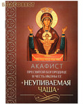 """Благовест Акафист Пресвятой Богородице в честь иконы Ее """"Неупиваемая Чаша"""""""
