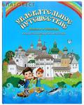 Дар, Москва Увлекательное путешествие Анечки и Ванечки в Кирилло-Белозерский монастырь