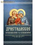 Благовест Христианское отношение к ближним