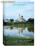 Паломник, Москва Я избираю простоту. Беседы с прихожанами о духовной жизни. Схиархимандрит Авраам (Рейдман)