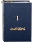 Духовное преображение Молитвослов. Карманный формат. Русский крупный шрифт