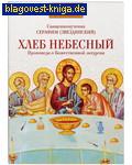Духовное преображение Хлеб небесный. Проповеди о Божественной Литургии. Священномученик Серафим (Звездинский). В ассортименте