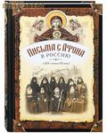 Сибирская Благозвонница Письма с Афона в Россию (XIX - начало XX века)