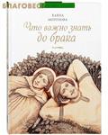 Сибирская Благозвонница Что важно знать до брака. Елена Морозова