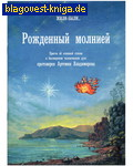 Рожденный молнией. Притча об огненной стихии и бессмертном человеческом духе протоиерея Артемия Владимирова