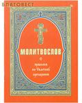 Приход, Москва Молитвослов с правилом ко Святому Причащению. Русский шрифт