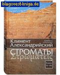 Строматы. Книги 4-7. Климент Александрийский