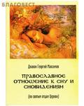 Православное Миссонерское Общество имени прп. Серапиона Кожеозерского Православное отношение к сну и сновидениям (по святым отцам Церкви)