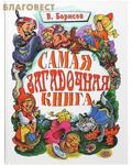 Троица, Москва Самая загадочная книга. Загадки в доме. В. Борисов