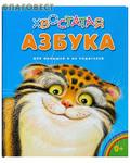Дар, Москва Хвостатая азбука для малышей и их родителей