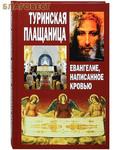 Туринская Плащаница. Евангелие, написанное кровью