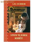 Православное братство святого апостола Иоанна Богослова Зачем человек живет? А. И. Осипов