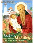 Приход храма Святаго Духа сошествия Акафист преподобному Стилиану, покровителю детей