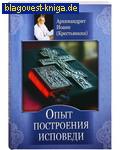 Летопись Опыт построения исповеди. Архимандрит Иоанн (Крестьянкин)