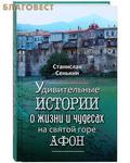 Странник Удивительные истории о жизни и чудесах на святой горе Афон. Станислав Сенькин