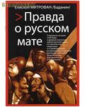 Библиополис, Санкт-Петербург Правда о русском мате. Епископ Митрофан (Баданин)