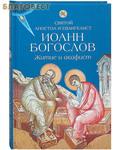 Сибирская Благозвонница Святой апостол и евангелист Иоанн Богослов. Житие и акафист