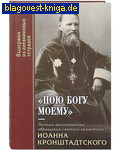 Отчий дом, Москва Пою Богу моему. Личные молитвенные обращения святого праведного Иоанна Кронштадтского