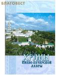Киево-Печерская Лавра Храмы Киево-Печерской Лавры