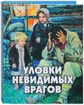 Новая Мысль Уловки невидимых врагов. Составитель А. В. Фомин