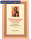 Христианская жизнь Чинопоследование Божественной литургии святителя Иоанна Златоуста. Для клироса