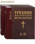 Требник митрополита Петра Могилы в 2-х томах