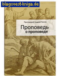 Сретенский монастырь Проповедь о проповеди. Протоиерей Андрей Ткачев