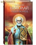 Благовест Святитель Николай Чудотворец. Житие, перенесение мощей, чудеса, слава в России