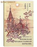 Свято-Троицкая Сергиева Лавра Японская Православная Церковь. Г. Е. Бесстремянная