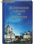Сретенский монастырь Всенощное бдение. Литургия