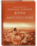 Сретенский монастырь Жены-мироносицы. Протоиерей Николай Агафонов