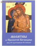 Летопись Молитвы ко Пресвятой Богородице пред 45 чудотворными Ея иконами