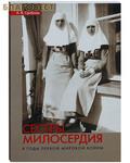 Православный Свято-Тихоновский Гуманитарный Университет Сестры милосердия в годы Первой мировой войны. А. В. Срибная