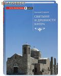 Сретенский монастырь Святыни и древности Кипра. Евгений Старшов