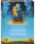 Сибирская Благозвонница Земная жизнь Пресвятой Богородицы