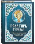 Благовест Псалтирь учебная на церковно-славянском языке с параллельным переводом на русский язык П. Юнгерова