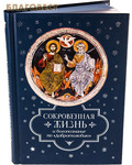 Сибирская Благозвонница Сокровенная жизнь и богопознание по «Добротолюбию»