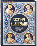 Благовест Святое Евангелие. Крупный шрифт. Русский язык