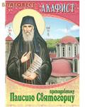 Приход храма Святаго Духа сошествия Акафист преподобному Паисию Святогорцу