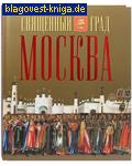 Московской Патриархии Священный град Москва