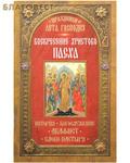 Неугасимая лампада Воскресение Христово Пасха. История. Богослужение. Акафист. Слово пастыря