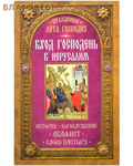 Неугасимая лампада Вход Господень в Иерусалим. История. Богослужение. Акафист. Слово пастыря