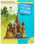 Дар, Москва Знаменитые русские храмы