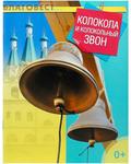 Дар, Москва Колокола и колокольный звон