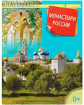 Дар, Москва Монастыри России