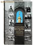 Дар, Москва Православная церковь о революции, демократии и социализме