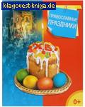 Дар, Москва Православные праздники