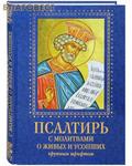 Духовное преображение Псалтирь с молитвами о живых и усопших. Крупный шрифт